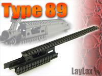 ライラクス 89式用レイルハンドガード&フラットトップレイル