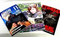 今月も情報満載な雑誌入荷しました!