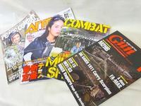 新製品情報も山盛りな月刊誌最新号!