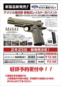【新製品】海兵隊最新<M45A1> 2/23発売!