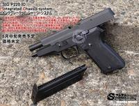 【新製品】9mm拳銃リニューアル 発売日決定!