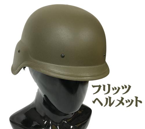 フリッツヘルメットTOP