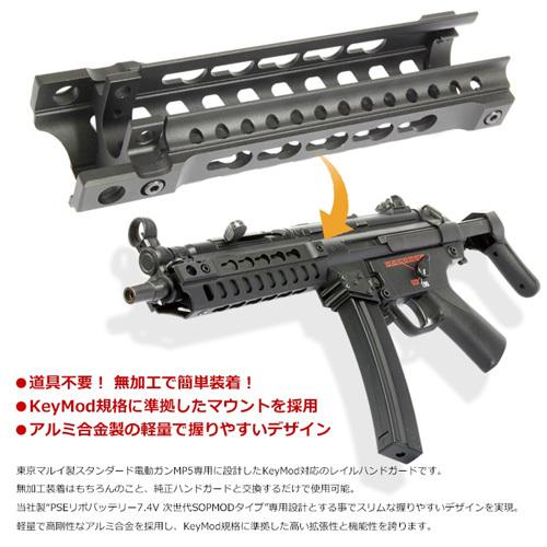 MP5Keymod1