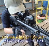 日本拠点 HYUGA ヒューガ製 3倍ブースター マウントセット