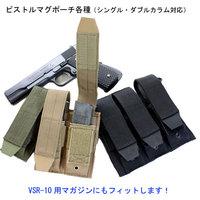 CONDOR ハンドガン用マグポーチ 各種販売中!