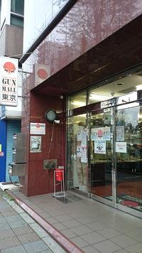 蔵前 ガンモール東京