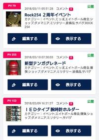 【Rock254】テンガグレネード大人気!
