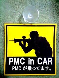 今日はPMCのお仕事