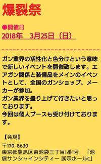 【出店情報】池袋「爆裂祭」