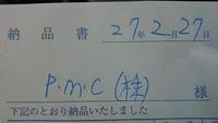 PMCのお仕事