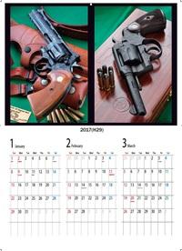 トイガンカレンダー2017データー配布開始