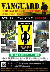 4月22日(日)バンガードゲームコンペティション