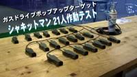 シャキットマン10月28日発売!