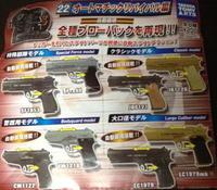 The銃(ガン)「22・オートマチックリバイバル編」