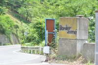 高槻 Border Zone のこと