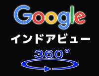 ★F2★グーグルインドアビューでフィールド探検!