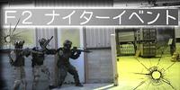 ★F2★11/8 ナイターイベントのお知らせです!