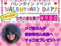 ★F2★2/14バレンタインイベントのお知らせ!