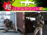 ★F2★8/8 超リアルカウント定例イベントのお知らせ!