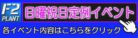 ★F2★日曜及び土曜定例イベントの内容変更について
