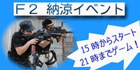 ★F2★8/30 納涼イベントのお知らせ