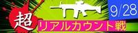 ★F2★9/28リアルカウント合同イベントのお知らせ