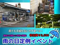 ★F2★28/10/17(月曜日) 雨の日定例イベント開催予定