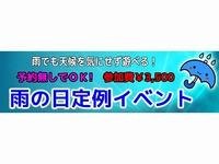 ★F2★雨の日限定!平日定例イベント開始します!
