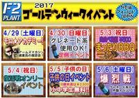 ★F2★ゴールデンウィークのイベントのお知らせ!29/5/3