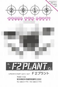 ★F2★年賀状ぉぉで割引します☆