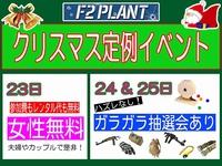 ★F2★クリスマスのイベントのお知らせ!28/12/23