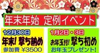 ★F2★年末年始のイベントのお知らせ!28/12/25