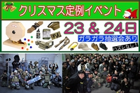 ★F2★今週末のイベントのお知らせ!29/12/22