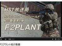 ★F2★フィールド紹介動画