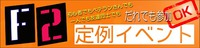 ★F2★3/2定例イベント予約受付中