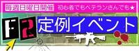 ★F2★8/24 F2定例イベントのお知らせ