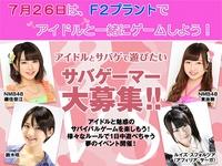 ★F2★7/26 のお知らせ