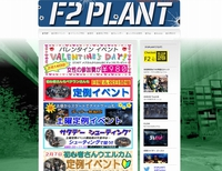 ★F2★最近のF2について!