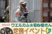 ★F2★今週末のイベントのお知らせ!28/9/2