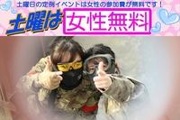 ★F2★土曜日は女性が無料に!