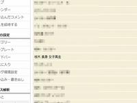 ★F2★ミリブロの検索キーワード