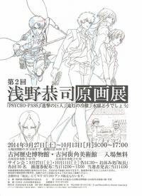 ★F2★浅野恭司 原画展!