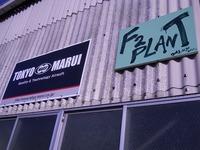 ★F2★東京マルイさんの看板っ^▽^