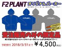 ★F2★オリジナルパーカーご予約承り中!