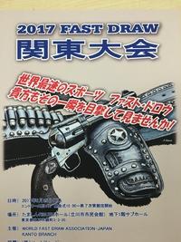 今月末はファストドロウ関東大会!