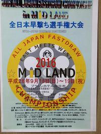 2016 All Japan FASTDRAW CHANPIONSHIP in MIDLAND エントリーについて