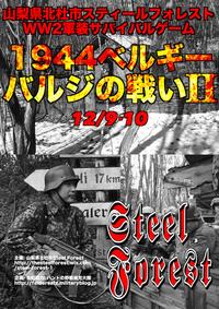 軍装サバゲー『1944ベルギー・バルジの戦い・・・