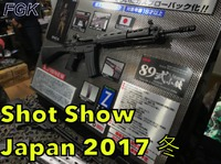 Shot Show Japan 2017 冬