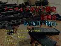 9/19ノーマルマガジン限定定例会開催!
