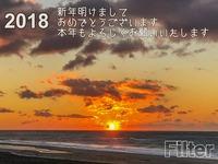 2018 新年明けましておめでとうございます!